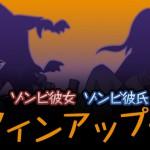 【ゾンビ彼女・ゾンビ彼氏】ハロウィンアップデート!
