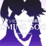 ゾンビシリーズ最新作†coming soon