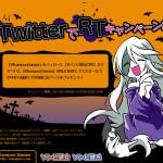 【ゾンビ彼女・ゾンビ彼氏】TwitterでRTキャンペーン2!