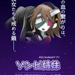 新作「ゾンビ姉妹」2014年12月リリース予定